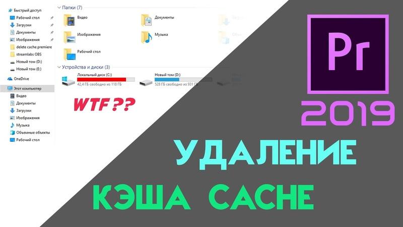 УДАЛЕНИЕ ФАЙЛОВ КЭША CACHE ADOBE PREMIERE PRO CC 2019
