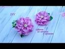 Цветы из атласа и органзы. Резиночки для волос. Канзаши /МК/Hand мade/DIY/ Kanzashi