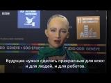 Интервью человекоподобного робота в Женеве. Человек как биологический вид в скором будущем может исчезнуть.