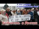 Бедность в России. Сколько нищих в нашей стране.