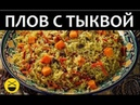 АЗЕРБАЙДЖАНСКИЙ ПЛОВ с тыквой / Сталик Ханкишиев Казан-Мангал