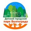 """МУК """"Детский городской парк"""" Волгограда"""
