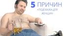 5 Причин, Почему Мужчина «Лежит На Диване» Подсказка Для Женщин