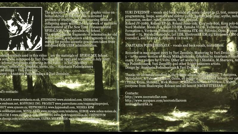 NECRO STELLAR - Mata Luna (Remix by SIGILLUM S)