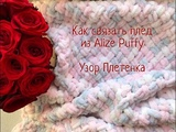 Плед из Alize Puffy Мастер-класс по вязанию детского пледа Узор Плетенка Как связать плед