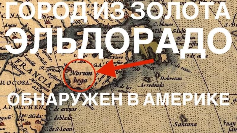 В Америке до 18 века жили русские! Эльдорадо не миф. Город из золота найден около Вашингтона