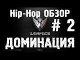 Warface Hip-Hop обзор #2 Доминация
