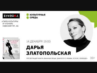 Дарья Златопольская, «Важные вещи. Диалоги о любви, успехе, свободе