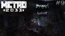 Metro 2033 Redux ► Опасная библиотека ►9