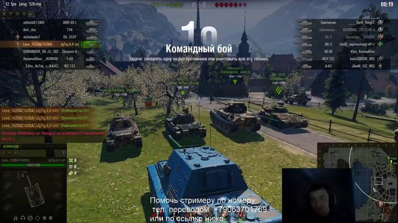 Прямая трансляция пользователя Lexa_102BA БОЙ РАНДОМ И УКРЕП