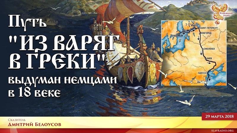 Путь из варяг в греки выдуман немцами в 18 веке Часть 1