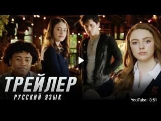 Наследие  Официальный Русский Трейлер (Дубляж, 2018) Flarrow Films