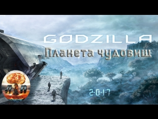 Гoд3илла: Планета чудовищ / Godzilla: kaijuu wakusei (2017) 720HD