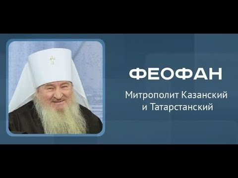 Online конференция c митрополитом Казанским и Татарстанским Феофаном