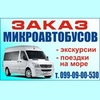 Поездки на Азовское и Черное море