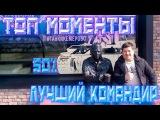 ТОП МОМЕНТЫ С СЕРГЕЕМ АКСЁНОВЫМ (WOT) - ЛУЧШИЙ КОМАНДИР WOT