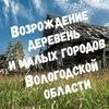 Возрождение деревень и малых городов Вологодской
