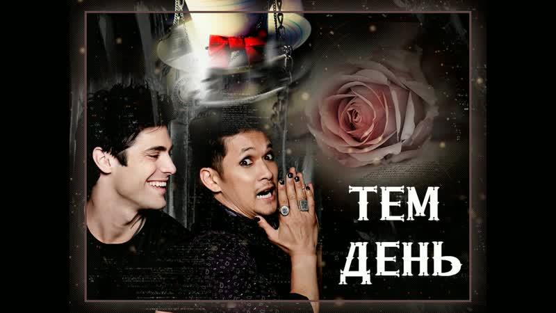 Вечеринка (Malec and Sterek)