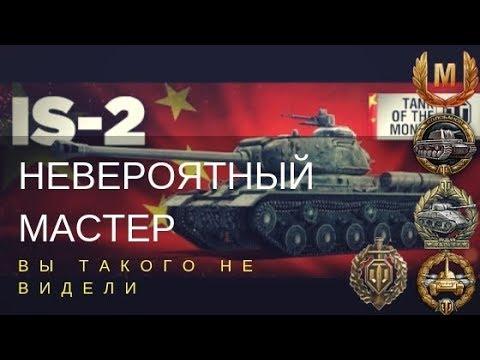 [WoT Blitz] Супер мастер на китайском IS-2, такого вы не видели.
