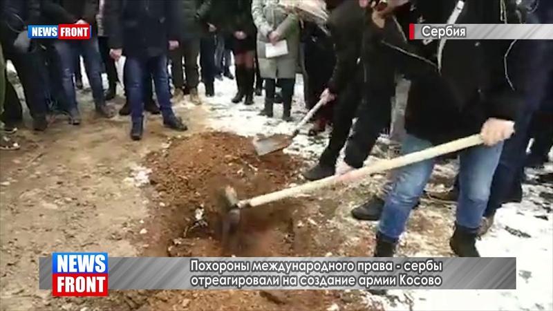 Похороны международного права - сербы отреагировали на создание армии Косово