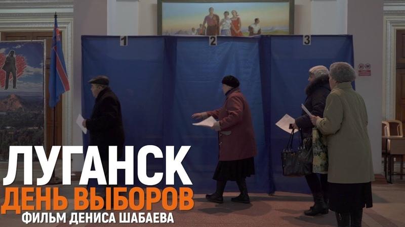 Защитник Новороссии идет голосовать. Фильм Луганск. День выборов