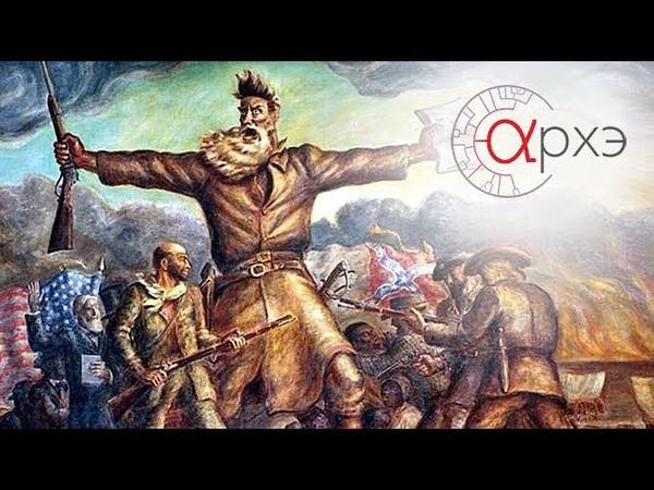 Андрей Якимов Вооруженная борьба против рабства (СПБ)