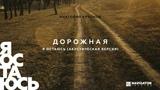 Анатолий Крупнов - Я остаюсь (акустическая версия) (Аудио)