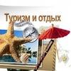 Туризм и отдых. Туры, круизы, отели, авиабилеты