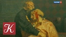 В Третьяковской галерее была повреждена картина Иван Грозный убивает своего сына Новости культу…