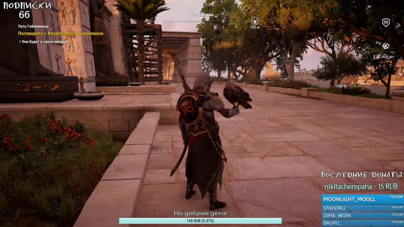 Продолжаем прохождение Assassin's Creed Origins