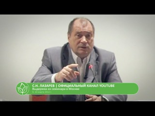 С.Н. Лазарев | Не бойтесь Бога