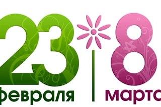 Как отдыхаем 23 февраля и 8 марта в 2013 году?  По сообщению Минтруда РБ выходными днями в связи с праздничными днями...