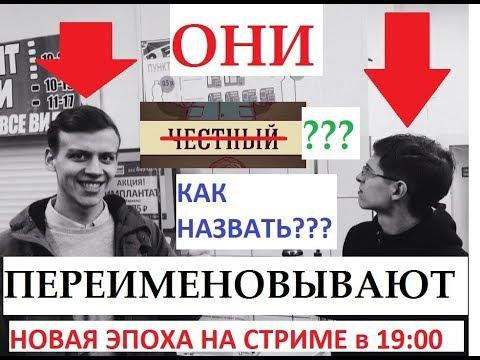 ЧЕСТНЫЙ - ПЕРЕИМЕНОВЫВАЕМ КАНАЛ