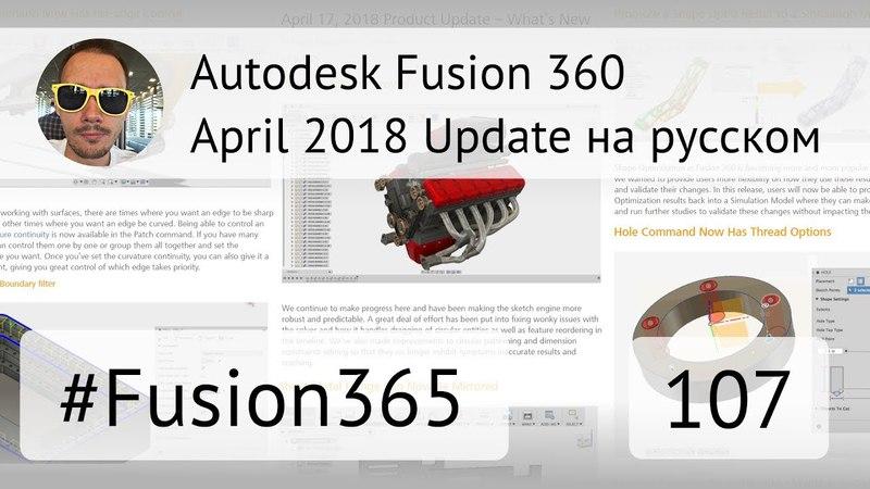 Обзор апрельского обновления Fusion 360 - Выпуск 107