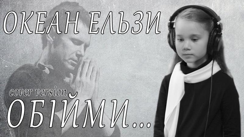 Обійми Ксюша Владимирова 6 лет cover Океан Ельзи Святослав Вакарчук