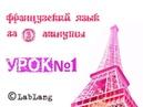 Французский язык - Урок 1 - Разговорные французские фразы à lavenir, à peine