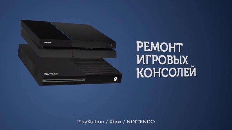 Ремонт игровых консолей приставок: xBox, SonyPlaystation в Екатеринбурге