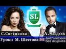 Светлана Светикова и Андрей Чадов учат известный мировой хит на английском языке по методу Шестова