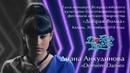 Диана Анкудинова Diana Ankudinova - Dernière Danse Благотворительный фестиваль «Добрая волна»