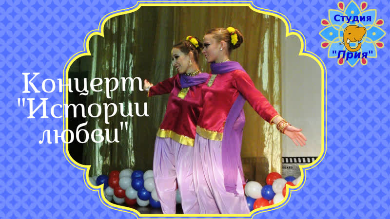Индийский танец Болливуд в Ярославле
