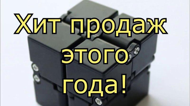Бесконечный куб - infinity cube (vk.com/razifmad)