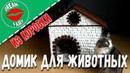Домик для кошки и собаки из коробки своими руками Мастер-класс