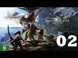 Прохождение Monster Hunter World