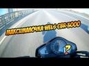 Wels CBR 3000 / ZX-R 250 максимальная скорость