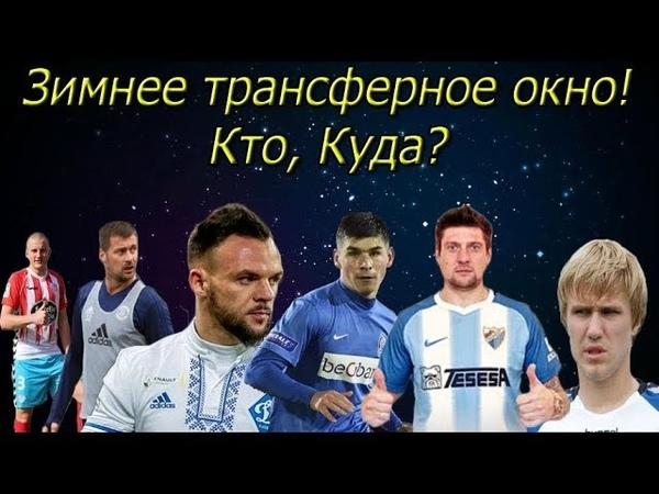 Малиновский договорился с Ромой! Селезнёв - игрок Малаги! Морозюк покидает Динамо!