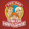 """"""" НАРОДНОЕ ТАКСИ """" г. Мурманск, тел 700-000"""