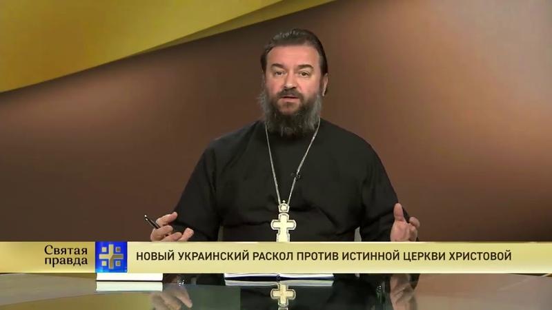 Протоиерей Андрей Ткачев - Новый украинский раскол - УПЦ, томос, Варфоломей