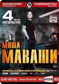 04.04 - Миша Маваши (Новый альбом) - Космонавт