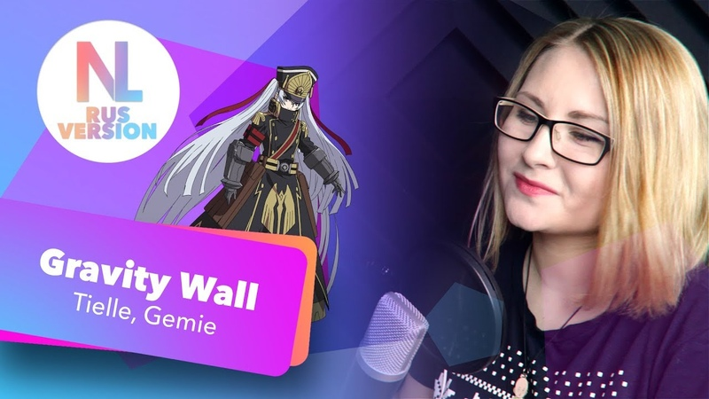 Re:Creators / Gravity Wall (Rayman Rave Nika Lenina RUS RMX Version)