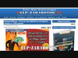 ОТЗЫВ О Флешка Ябогад Live или как заработать на прямых эфирах от 7000 рублей